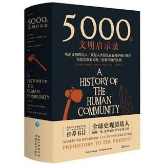 京东PLUS会员 : 《5000年文明启示录》