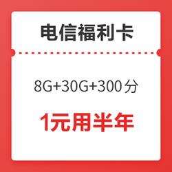 中国电信 全民福利卡(8G通用+30G定向+300分)