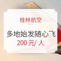 仅售1天!桂林航空 全国44条航线随心飞