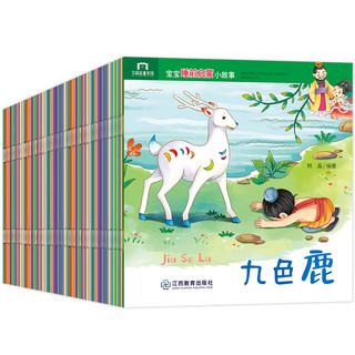 《幼儿睡前启蒙故事小绘本》(全100册)