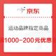 京东 运动鞋服 满1000-200元优惠券 满1000-200元优惠券
