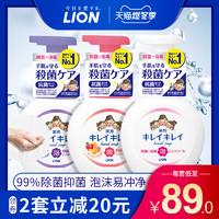 狮王抑菌泡沫洗手液250ml*3瓶