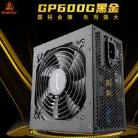 鑫谷 GP600G爱国黑金版额定500W金牌电脑电源台式主机静音sfx电源