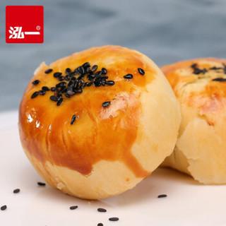 泓一 蛋黄酥网红休闲零食蛋糕饼干糕点休闲零食海鸭蛋咸蛋黄雪媚娘夹心礼品糕点 240g*2盒(共12枚)