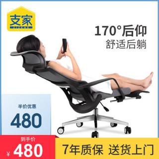 支家 B90 人体工学电脑椅  钢制脚 固定扶手