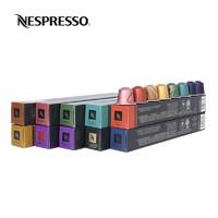 NESPRESSO 奈斯派索 胶囊咖啡套装 10条装
