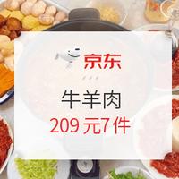 自营牛羊肉209元7件活动(无添加肥牛卷、和牛雪花牛肉粒等低至29.8元/份)