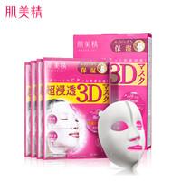 移动专享、考拉海购黑卡会员:Kracie 肌美精 立体3D高浸透胶原蛋白保湿弹力面膜 4片*4盒