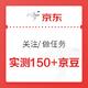 移动专享:京东  大牌联合 开卡/做任务领京豆 实测可领150+京豆