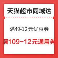 天猫超市同城达 冬至专享 满55-8元饺子券