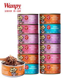 Wanpy 顽皮 happy100 猫罐头 170g*12罐