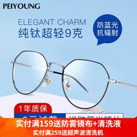 裴漾 超轻纯钛近视眼镜框+送1.60防辐射非球面镜片