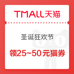 天猫超市 圣诞狂欢节 领199-25/209-30/299-35/399-50元元双旦券