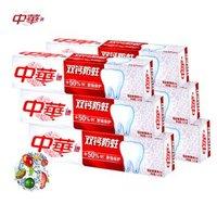 京东PLUS会员:ZHONGHUA 中华 双钙防蛀缤纷鲜果牙膏 140g*6(买2赠牙膏40g*3+帆布包) *5件