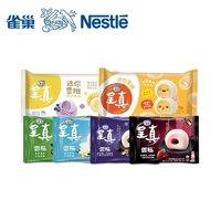 限地区:Nestle 雀巢 呈真雪糍冰淇淋 香草 共36支