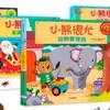 《小熊很忙系列·第1辑》点读版 全4册