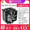 ID-COOLING SE-914XT-BASIC迷你版CPU散热器 新款4热管镀镍款包邮