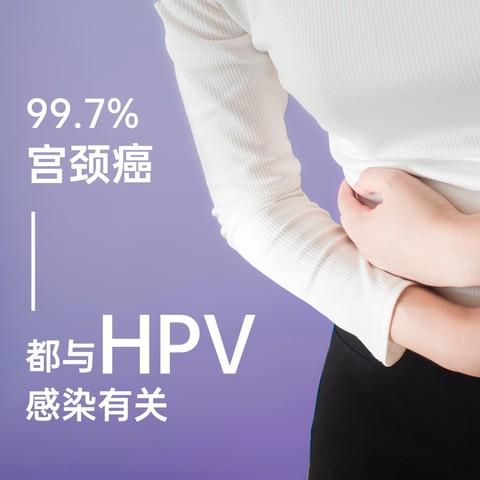 23魔方 HPV分型检测  宫颈癌自筛查居家自检