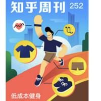 《知乎周刊・低成本健身》(总第 252 期) kindle电子书
