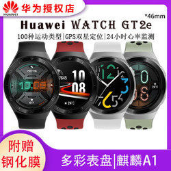 Huawei/华为WATCH GT2e智能手表运动蓝牙GPS定位NFC彩屏手环gt2e