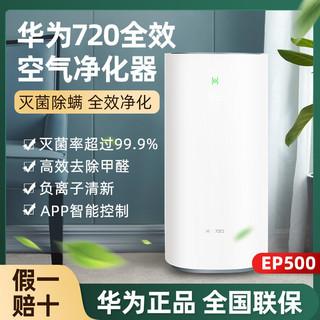 华为空气净化器EP500智能家用室内除甲醛雾霾卧室办公室客厅静音