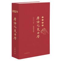 唐诗之美日历(2021·山川胜迹)