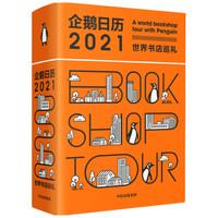 企 鹅日历2021 世界书店巡礼 中信出版社