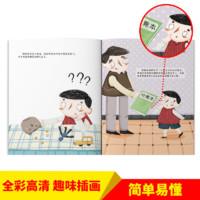 《儿童财商启蒙绘本 成为一个有用的人》