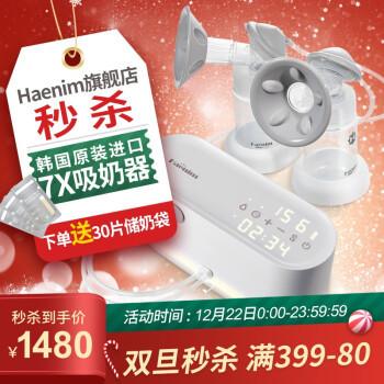 韩国Haenim孕妇产后追奶智能全自动吸乳器无痛大吸力静音集乳器 7X双边