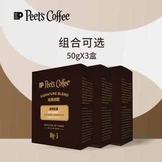 Peet's Peets coffee皮爷新鲜黑咖啡粉手冲现磨挂耳式咖啡drip无糖套装
