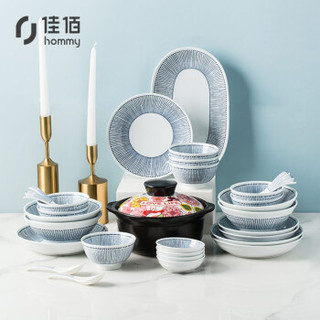 hommy 佳佰 创意餐具碗碟套装  33件