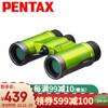 「新品」日本PENTAX宾得双筒望远镜UD系列炫彩星高倍高清微光夜视小巧便携户外观景观鸟儿童礼物 时尚绿 UD 9X21