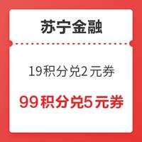 苏宁金融 19积分兑换2元支付券