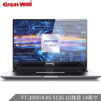 Great Wall 长城 UF716 14英寸轻薄笔记本电脑(飞腾FT-2000/4、8GB、512GB、1GB独显)