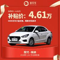 北京现代 瑞纳 2020款 1.4L 手动焕新版 整车