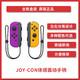 Nintendo 任天堂 Switch 国行Joy-Con游戏机专用手柄 NS周边配件 409元包邮(需用黑卡)