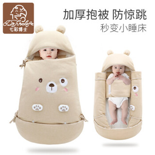 七彩博士 婴儿抱被睡袋两用秋冬加厚初生保暖 婴儿用品 彩棉小熊米尼咖色 *2件