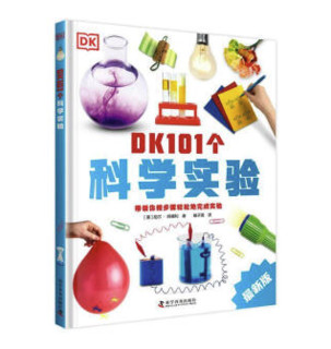 《DK101个科学实验》精装书