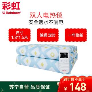 彩虹(RAINBOW)电热毯双人双控电褥子(1.8*1.5米)除螨定时关闭安全辐射非水暖毯自营官方旗舰店STG104-Z *3件