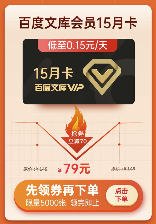 百度文库VIP会员15个月