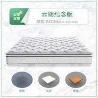 喜临门官方旗舰店弹簧床垫天然乳胶床垫硬垫椰棕席梦思棕垫  云朗