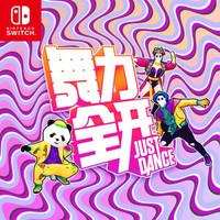 小编精选:Switch国行版《舞力全开》,现已正式发售