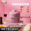 英国帝伯朗陶瓷多用锅18/20CM奶锅套装煮泡面不粘锅电磁炉通用 豆蔻粉 18CM