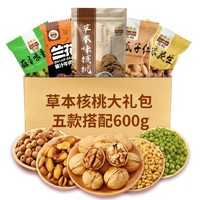 三杨 零食大礼包坚果礼盒 600g