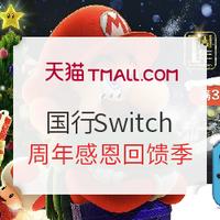 天猫 任天堂Switch周年感恩回馈季