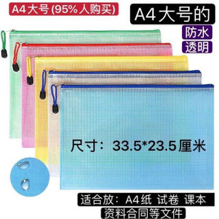 移动端 : 加厚A4网格文件袋透明拉链袋学生档案文具袋试卷收纳袋防水资料袋