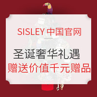 "SISLEY 希思黎中国官网 "" 圣诞奢华礼遇 "" 专场活动"