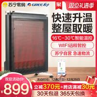 格力电热膜取暖器家用节能省电电暖器速热烤火炉硅晶轻音电暖气片