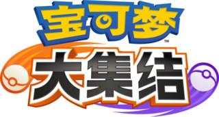 《宝可梦大集结》数字版游戏