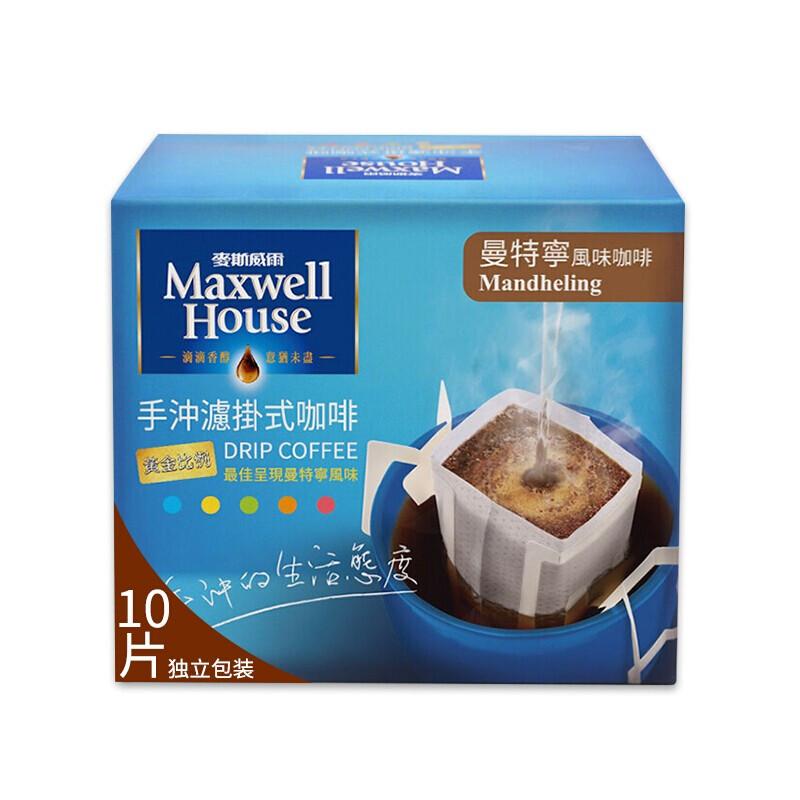 Maxwell House 麦斯威尔 手冲滤泡式挂耳咖啡 黑咖啡粉 (曼特宁风味)10gx10包
